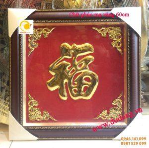 Chữ phúc đồng mạ vàng quà tặng khung 60cm